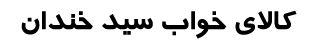 فروشگاه اینترنتی کالای خواب سید خندان
